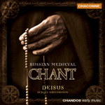 Deisus - Russian Medieval Chant